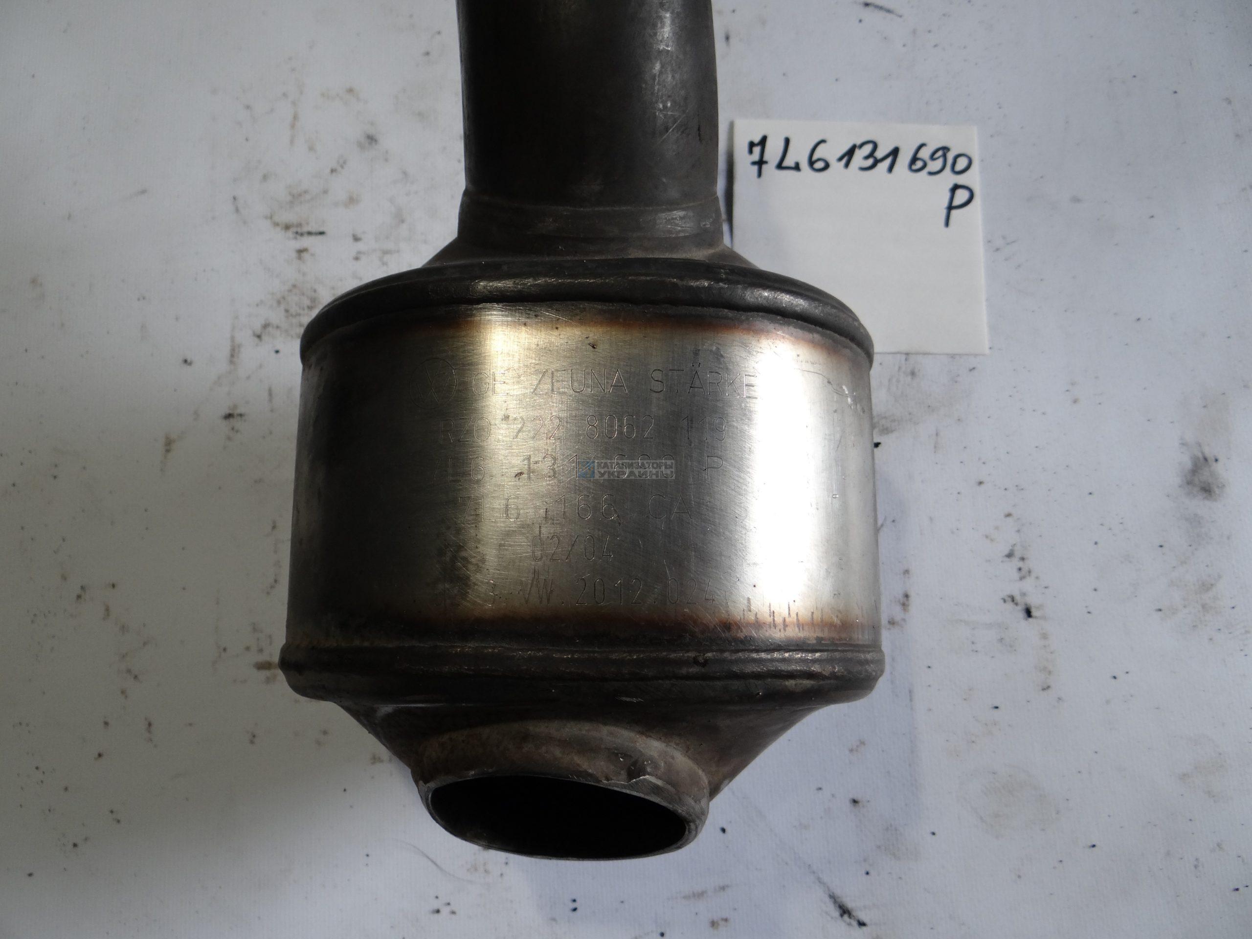 Скупка и выкуп БУ катализаторов — маркировка: 7L6131690P