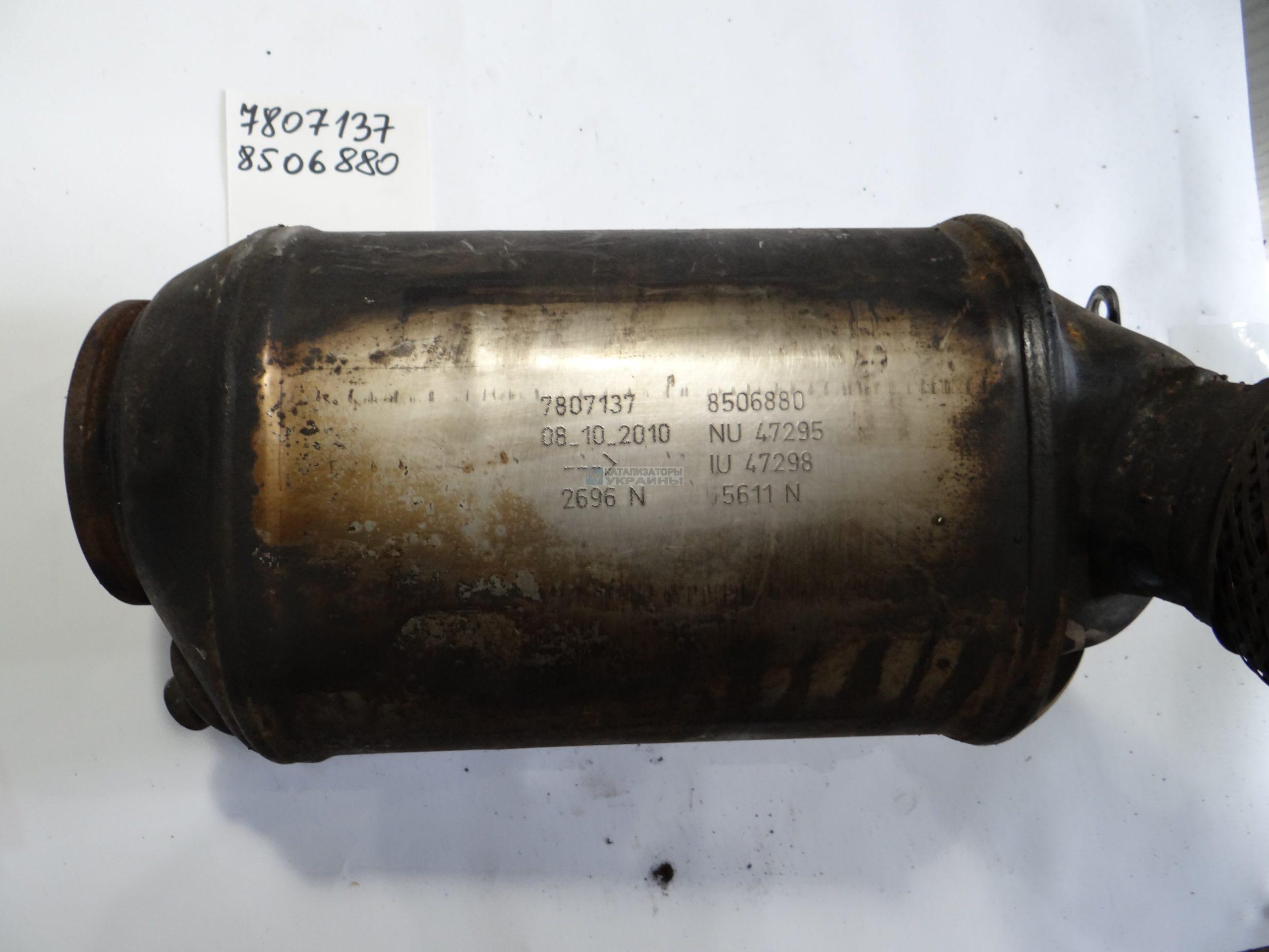 Скупка и выкуп БУ катализаторов — маркировка: 7807137, 8506880